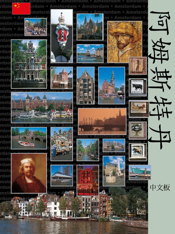 Amsterdam_Cover_Chinees