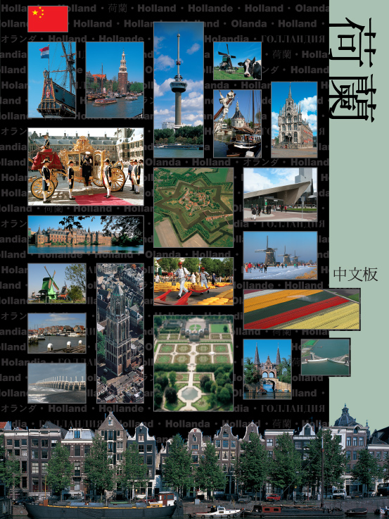 Holland_Cover_Chinees