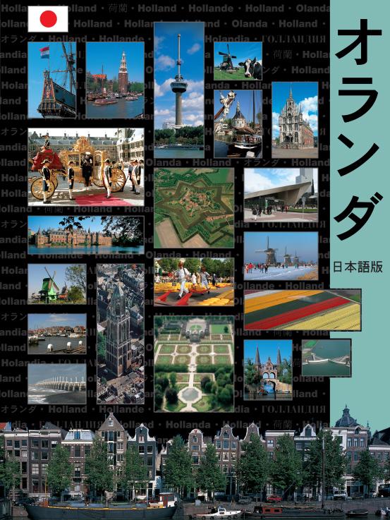 Holland_Cover_Japans