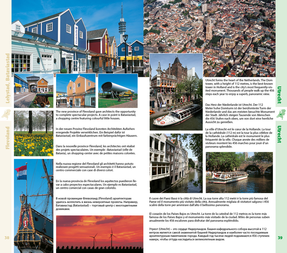 Holland_Guide_Pages_07